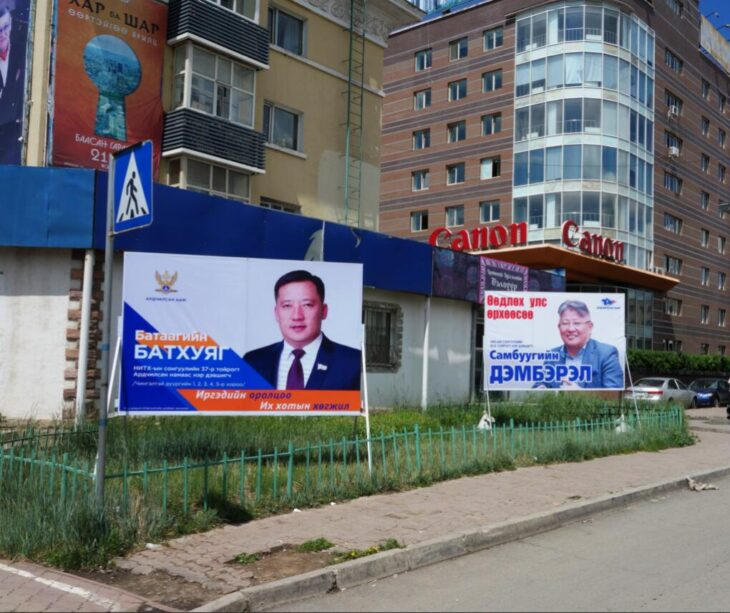 Mongolia Election advertising for the DP 2016
