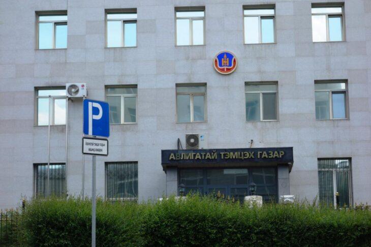 Mongolia National anti-corruption authority