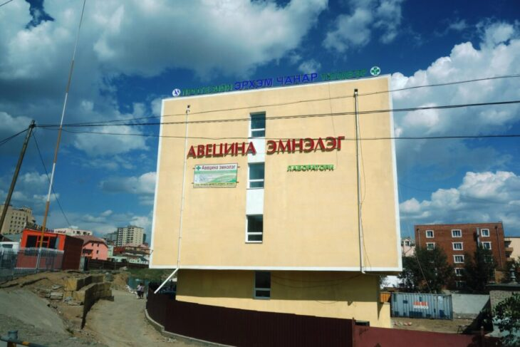 Mongolia Orthopedic Hospital