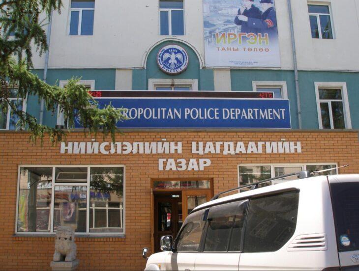 Police station Ulaanbaatar
